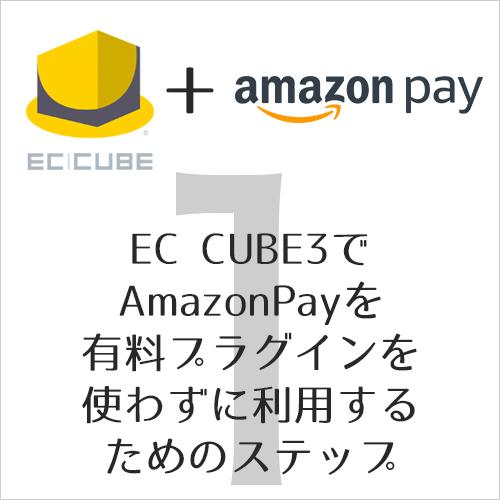 AmazonPayを利用するためのステップその1]AmazonPayで自社ネットショップでのクレジットカード決済を可能に