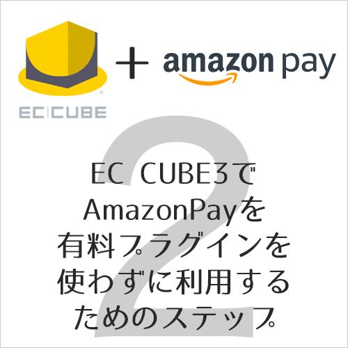 [EC CUBE3でAmazonPayを利用するためのステップその2]AmazonPayを申し込む