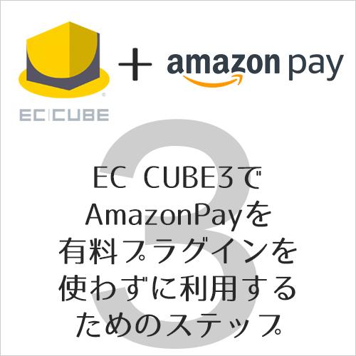 [EC CUBE3でAmazonPayを利用するためのステップその3]AmazonPayの簡易テストをする