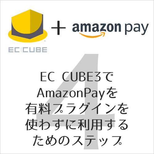 [EC CUBE3でAmazonPayを利用するためのステップその4]EC CUBE3プラグインをつくる