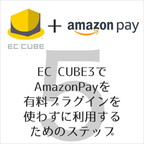 [EC CUBE3でAmazonPayを利用するためのステップその5]カート画面に[AmazonPay]でお支払ボタンを表示