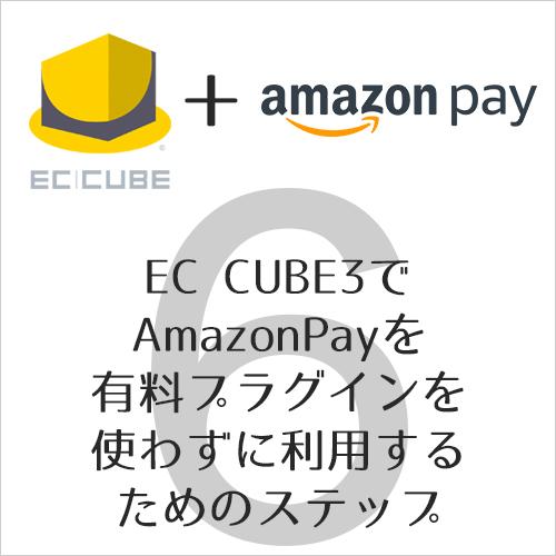 [EC CUBE3でAmazonPayを利用するためのステップその6]AmazonPayログイン時に購入確認画面へ遷移させる表示