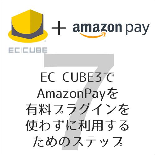 [EC CUBE3でAmazonPayを利用するためのステップその7]AmazonPay購入処理を完結させる