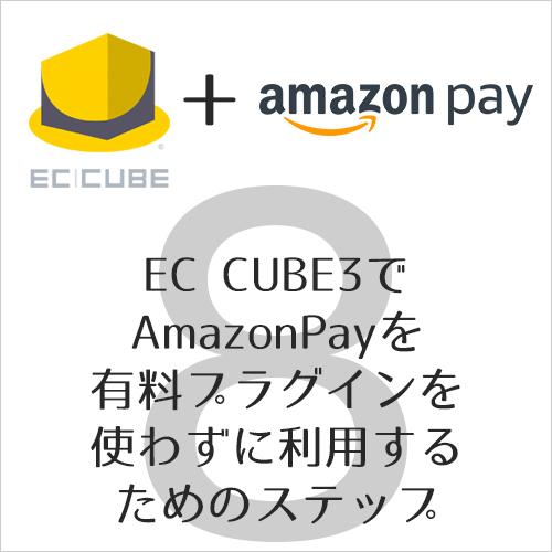 [EC CUBE3でAmazonPayを利用するためのステップその8]AmazpnPayエラーハンドリング設定などの詳細を詰める