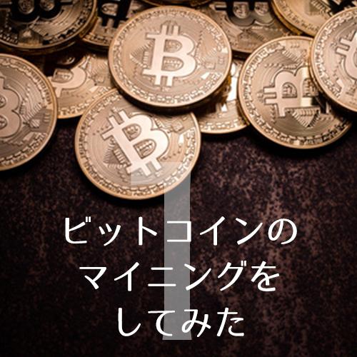 ビットコインのマイニングについて調べる[ビットコインのマイニングをしてみた#1]