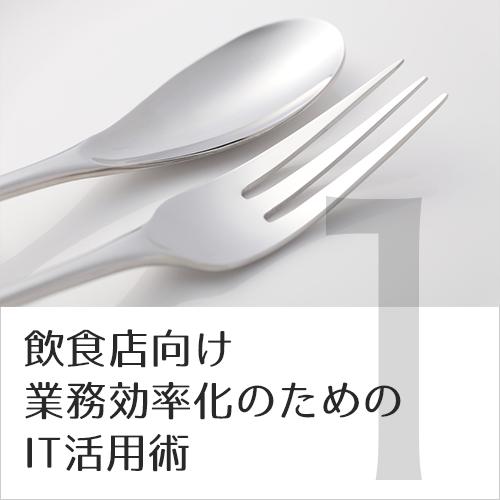 [飲食店向け業務効率化のためのIT活用術#1]飲食店こそ無駄な業務の効率化が必要