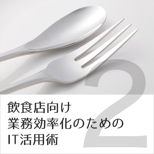 [飲食店向け業務効率化のためのIT活用術#2]予約台帳アプリ『レストランボード』を活用する