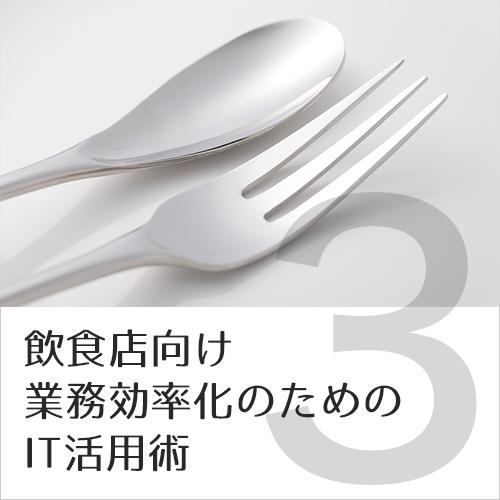 [飲食店向け業務効率化のためのIT活用術#3]注文管理アプリ『フリックオーダー』を活用する