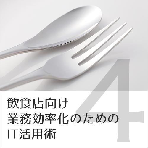 [飲食店向け業務効率化のためのIT活用術#4]iPadを利用したPOSレジ『ユビレジ』を活用する