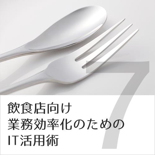 [飲食店向け業務効率化のためのIT活用術#7]シフト管理にジョブカンを活用する
