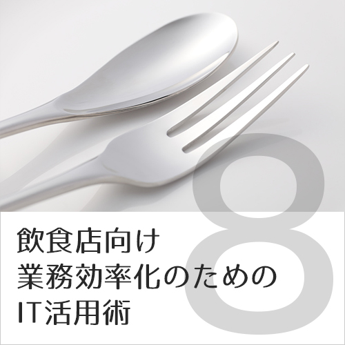 [飲食店向け業務効率化のためのIT活用術#8]業務効率化と現場の反発