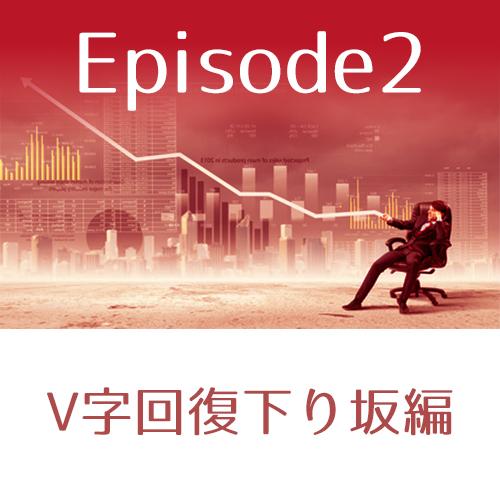 Episode2:V字回復下り坂 2,500万円の借金を抱えるまでに至ったV字下り坂を転がり落ちる話し。