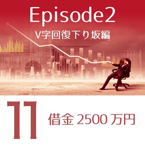 借金2500万円[V字回復下り坂#11]