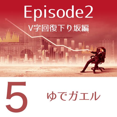 ゆでガエル[V字回復下り坂#5]