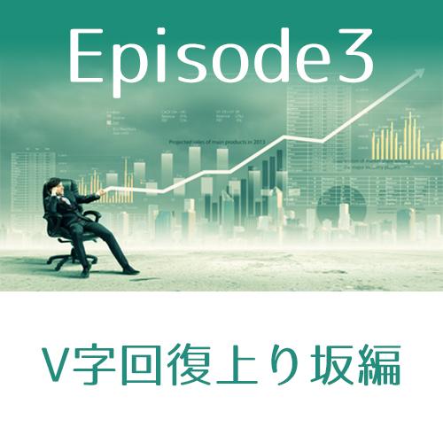 Episode3:V字回復上り坂 ど底辺まで落ちたV字の底から孤独の中、必死で這い上がった。