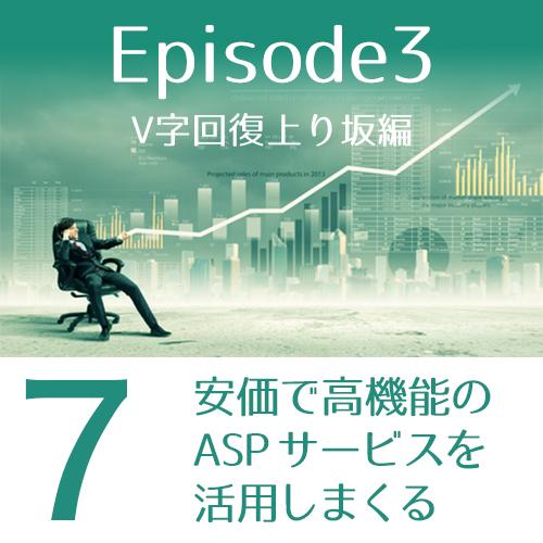 安価で高機能のASPサービスを活用しまくる[V字回復上り坂#7]