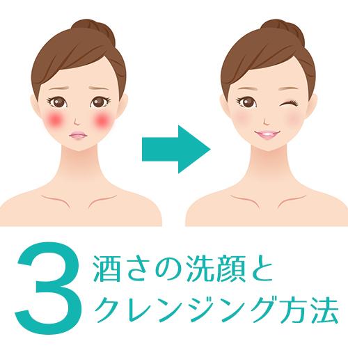 酒さの洗顔・クレンジング方法[酒さ改善までのステップ#3]